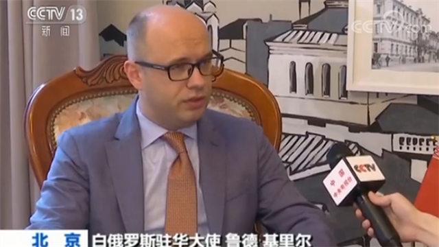 白俄罗斯驻华大使 鲁德·基里尔