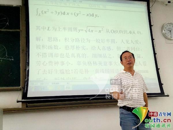 """大学教授用""""甄嬛体""""教高数 还用""""八卦限""""作总结"""