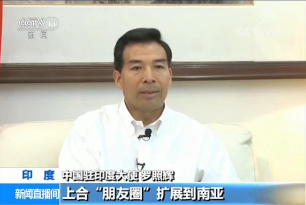 中国驻印度大使:扩员为上合发展注入新动力