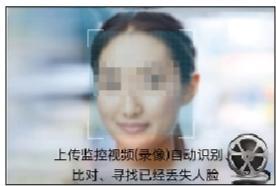 """假冒版""""团圆""""寻人软件被停用 使用前需录掌纹信"""