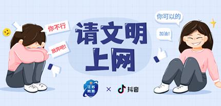 江苏网警联合抖音建议#请文明上网#活动