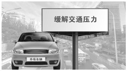 对长期在京使用的外地车辆对症下药
