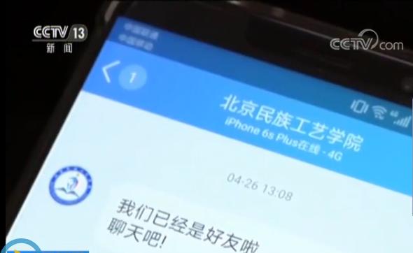 高招骗局调查:高考志愿未报 录取短信已上门