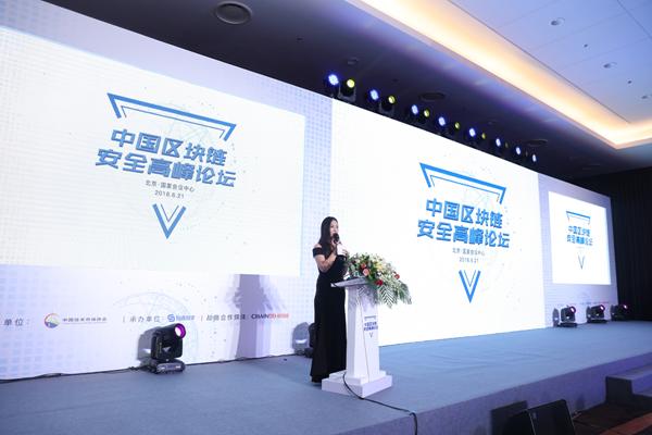 首届中国区块链安全高峰论坛召开号召关注生态安全
