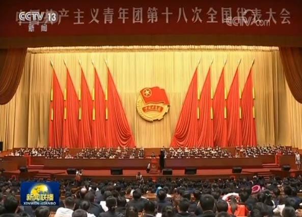 重庆时时彩投注:共青团第十八次全国代表大会闭幕:奋力谱写壮丽的青春篇章