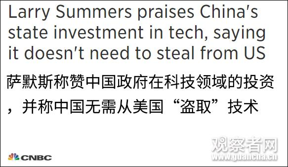 """美前财长萨默斯:中国技术领先并不是""""窃""""自美国"""