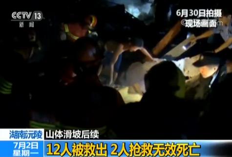 湖南山体滑坡12人被困 全部救出后2人抢救无效死亡