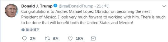 墨西哥新总统谈与特朗普首次通话:聊了半个小时,彼此尊重噱头怎么读