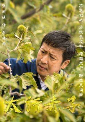 张国强出演英模剧《太行赤子》 坦承挑战重重