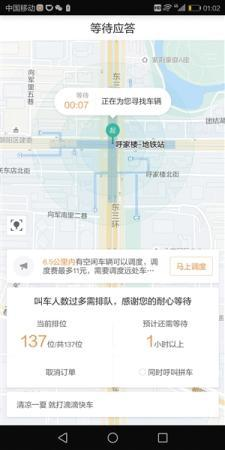 """网约""""黑车""""被监管平台提醒 专家:规范出行市场-智慧漳州-经济新闻"""