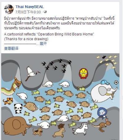 """泰设计师画""""百兽图""""纪念少年足球队救援 中国上榜"""