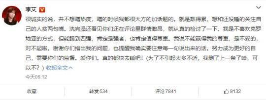 主持人李艾吐槽克罗地亚球队遭网友怼 已删博道歉