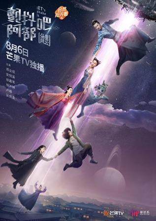 《颤抖吧,阿部2》定档 先导片和海报曝光尼坤生日