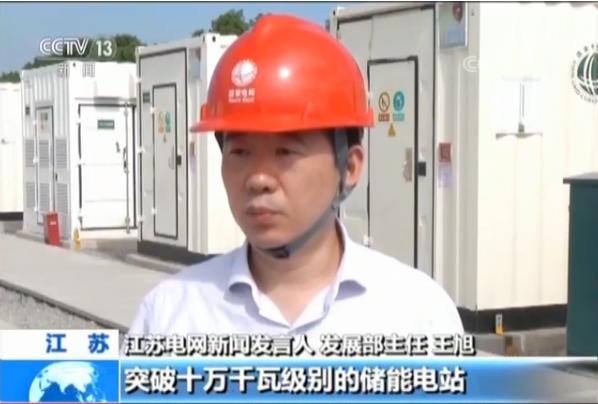 国内最大规模电池储能电站投运