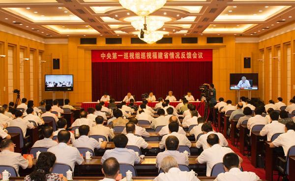 中央第一巡视组向福建省委反馈巡视情况.jpg