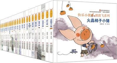 """中国童书出版出现""""黄金十年"""""""