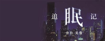 """""""不睡觉""""成了中国人的社会病?-智慧漳州-健康新闻"""