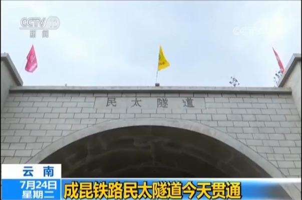 成昆铁路民太隧道今天贯通 预计2019年开通运营