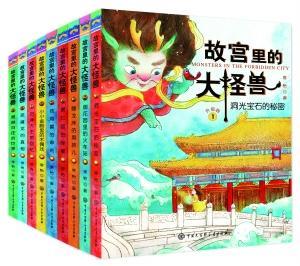 故宫里的大怪兽》作者:希望孩子们更爱中国文化