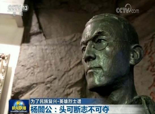 【为了民族复兴英雄烈士谱】杨公:头可断志不可夺