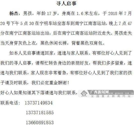 17岁男孩在南宁失联9天杳无音信 曾扬言要