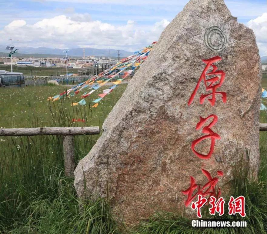 一列火车带你走进禁区 领略中国第一颗原子弹诞生地