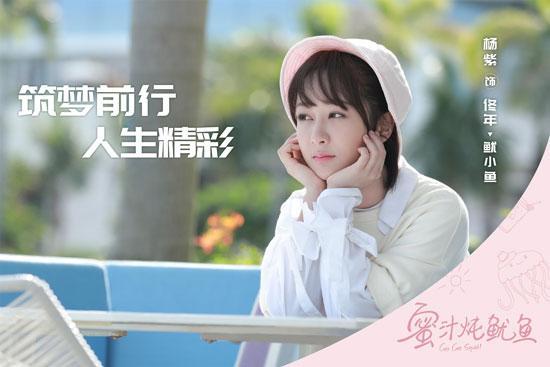 杨紫新剧杀青 展现年轻人青春正能量
