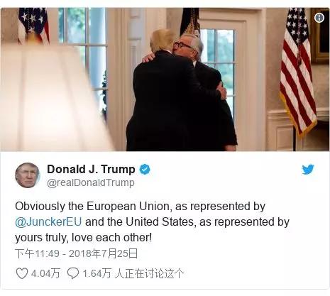 美国拥抱了欧盟,但这并不意味着和平