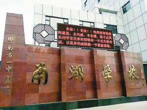 邯郸市南湖学校体育健儿连创佳绩