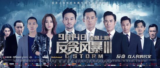 《反贪风暴3》海报预告双曝光 古天乐黑化疑窦丛生