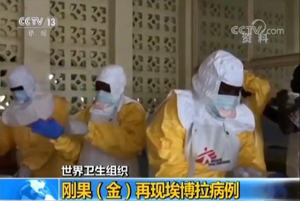 世界卫生组织确认 刚果(金)再现埃博拉病例(原创)
