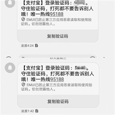 短信验证码攻击案频发 一夜收到百余短信账户被刷光