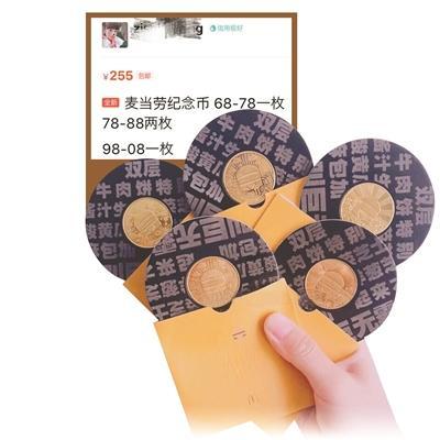 """麦当劳""""巨无霸麦币""""被炒到800元 有顾客排队晕倒-智慧漳州-社会新闻"""
