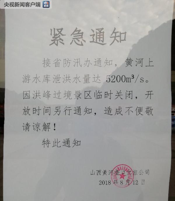 黄河上游水库泄洪 壶口瀑布景区临时关闭