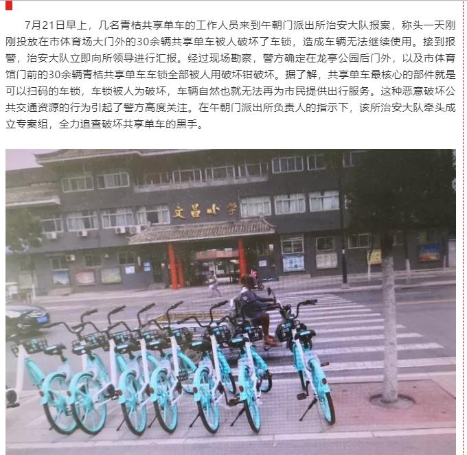 共享单车竞争上演全武行 8名男子半夜破坏对手车