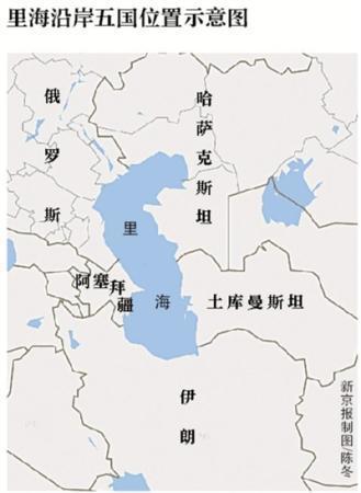 俄伊等五国签公约禁域外军队驻里海-智慧漳州-国际新闻