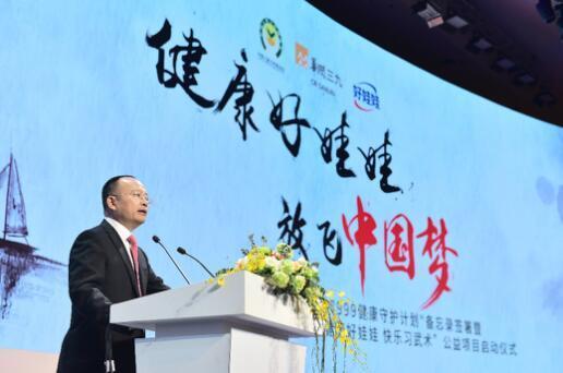 中国儿基会携手好娃娃启动儿童武术健康公益项目