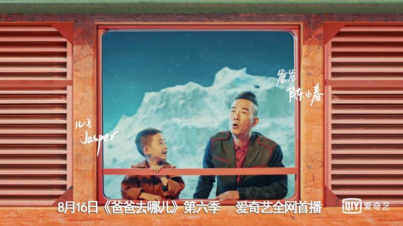 陈小春节目发布宣传片 耿乐与儿子献荧幕首秀