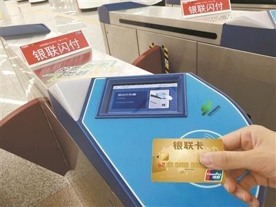 东莞地铁可刷银行卡进站