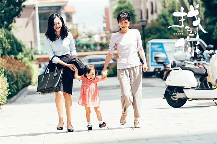 姚晨马伊琍新片《找到你》曝新预告海报