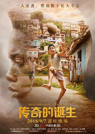 《传奇的诞生》发布定档海报 凯文·德·保拉主演