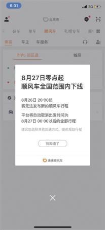 滴滴今起全国下线顺风车 案件仍有众多疑问待解?重庆开县临江中学