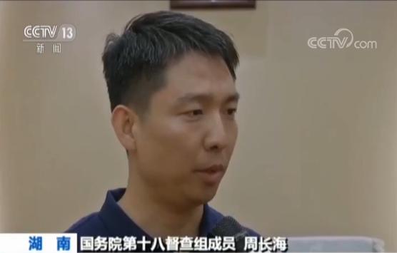 中国核家产整体团体迁入雄安新区国务院督查组核查污水直排 发现有监测探头插入矿泉水瓶