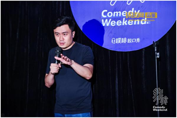 笑果文化首创喜剧周末 脱口秀演员献17场表演