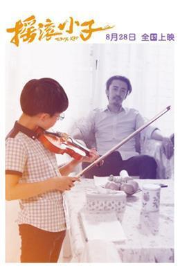 儿童电影《摇滚小子》上映 来看导演段玉宝怎么说