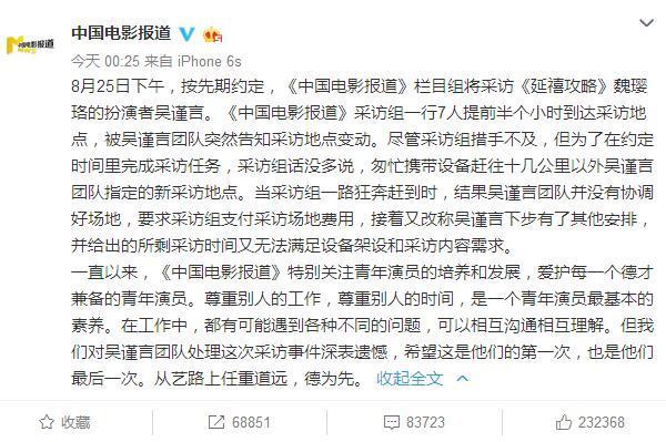 """""""中国电影报道""""批评""""魏璎珞""""扮演者..."""
