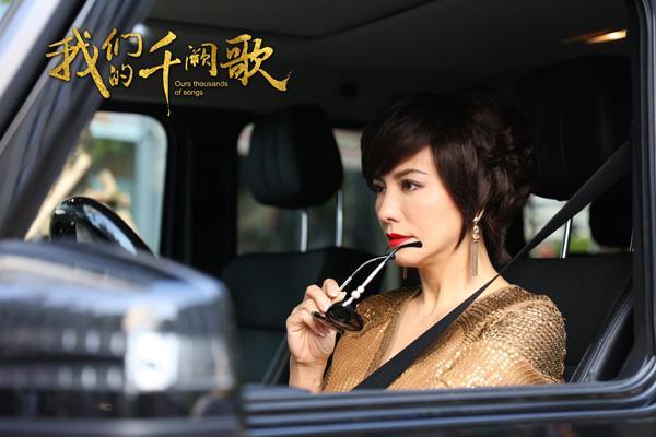 《我们的千阙歌》开播 田丽诠释女强人双面魅力