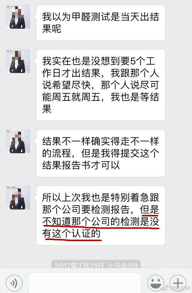 自如工作人员向赵先生(化名)告知检测公司没有认证资质