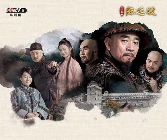 《一代名相陈廷敬》将在央视开播