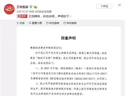 卫龙辣条抽检不合格 厂家称标准不同将提起行政复议